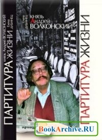 Книга Князь Андрей Волконский. Партитура жизни.