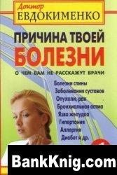 Книга Причина твоей болезни pdf 211,42Мб