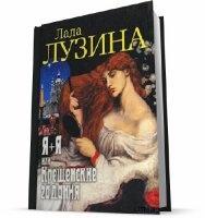 Лада Лузина - Крещенские гадания fb2, doc/rtf, txt