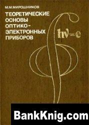 Книга Теоретические основы оптико-электронных приборов djvu 16,37Мб