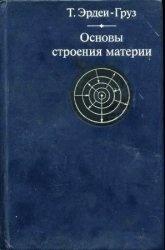 Книга Основы строения материи