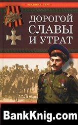 Дорогой славы и утрат. Казачьи войска в период войн и революций pdf+fb2 4,7Мб