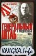Книга Генеральный штаб в предвоенные годы