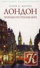 Книга Лондон. Прогулки по столице мира