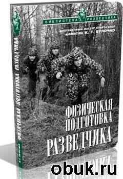 Книга Физическая подготовка разведчика
