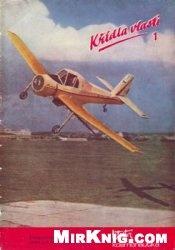 Журнал Kridla vlasti 1964-01