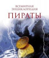 Книга Пираты. Всемирная энциклопедия (2008) PDF, DjVu pdf, djvu 163Мб