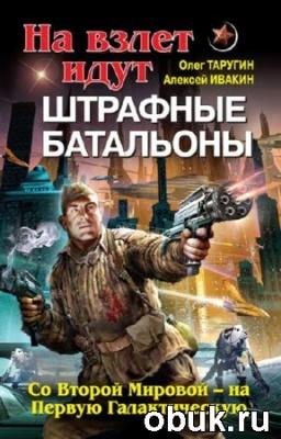Олег Таругин, Алексей Ивакин. На взлет идут штрафные батальоны