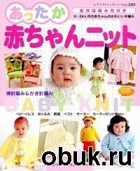 Журнал Baby Knit №2205