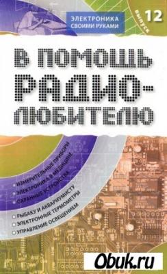 Книга В помощь радиолюбителю. Выпуск 12