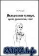 Аудиокнига Милоградская культура: ареал, хронология, этнос
