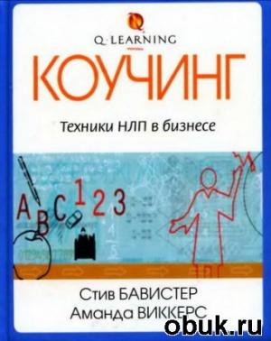 Книга Коучинг. Техники НЛП в бизнесе