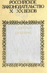 Книга Российское законодательство X-XX веков. В 9 т. Т. 8