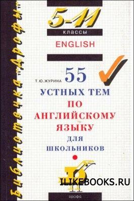Книга Журина Т.Ю. - 55 Устных тем по английскому языку. 5-11 класс