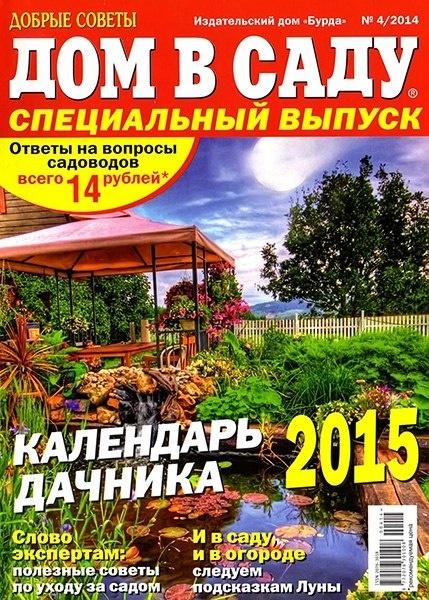 Книга Газета: Дом в саду Спецвыпуск №4 (2014)