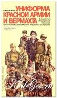 Книга Униформа Красной Армии и Вермахта
