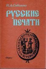 Книга Русские печати