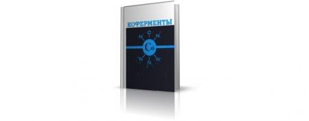 Книга «Коферменты» — книга, в которой изложены основные данные о коферментах — важных природных соединениях, принимающих участие прак
