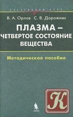 Книга Плазма - четвертое состояние вещества. Элективный курс. Методическое пособие