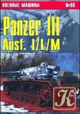 Книга Военные машины №96 - Panzer III Ausf. J/L/M
