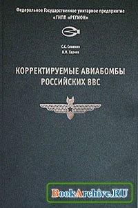 Книга Корректируемые авиабомбы российских ВВС.