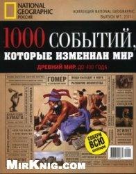 Журнал 1000 событий, которые изменили мир №1 2011