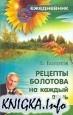 Книга Рецепты Болотова на каждый день