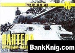 Книга Пантера крупным планом. Танк на поле боя №45