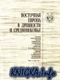 Книга Восточная Европа в древности и средневековье