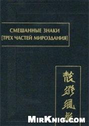 Книга Смешанные знаки (трех частей мироздания)
