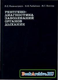 Книга Рентгенодиагностика заболеваний органов дыхания.
