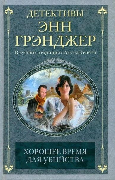 Книга Энн Грэнджер Хорошее время для убийства