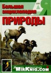Книга Жизнь животных. Том 1