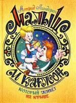 Книга Малыш и Карлсон, который живёт на крыше