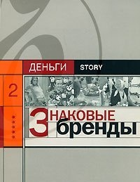 Книга Соловьев Александр - Знаковые бренды