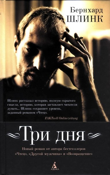 Книга Бернхард Шлинк Три дня