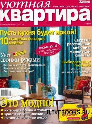 Уютная квартира №11 (ноябрь 2009)