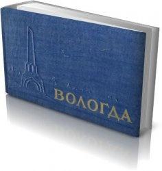 Книга Вологда