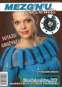 Журнал Mezginiu pasaulis №34 2011.
