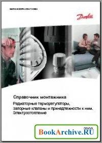 Книга Радиаторные терморегуляторы, запорные клапаны и принадлежности к ним. Электроотопление: Справочник монтажника.