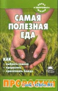 Книга Самая полезная еда. Проростки.