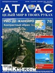 Журнал АТЛАС. Целый мир в твоих руках № 76 2011
