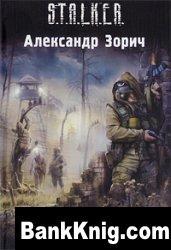 Книга Полураспад  (серия S.T.A.L.K.E.R.)