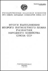 Книга Итоги выполнения второго пятилетнего плана развития народного хозяйства Союза ССР