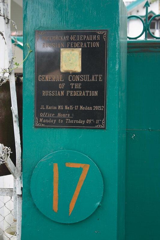 Русское консульство
