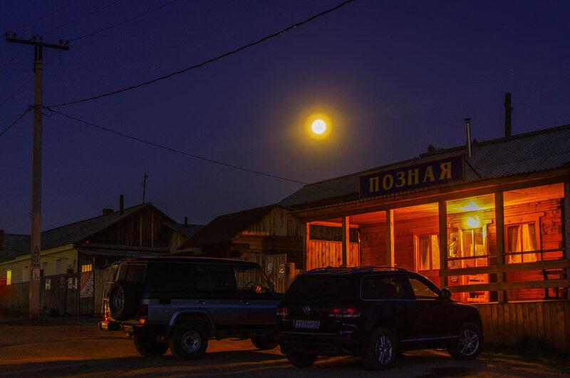 Луна и позная