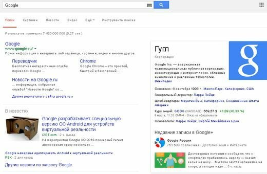 Записки интернет-обывателя: Как найти Гугл?