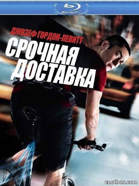 Срочная доставка / Premium Rush (2012/BDRip/HDRip)
