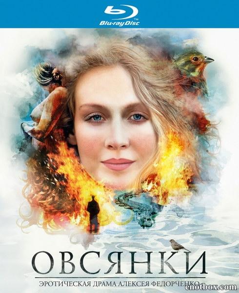 Овсянки (2010/BDRip/HDRip)