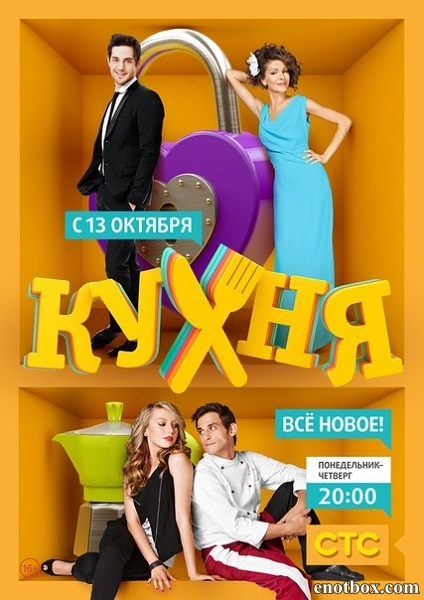 Кухня - Полный 4 сезон [2014, SATRip / WEB-DLRip | WEB-DL 720p]